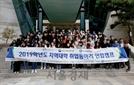 백석대 대학일자리센터, 지역대학 '취업동아리 연합캠프' 개최