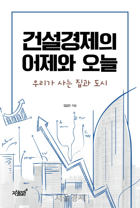 [책꽂이-건설경제의 어제와 오늘]한국 도시건설, 어디로 가야 하나