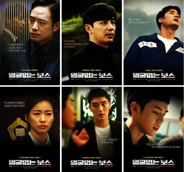 '얼굴없는 보스' 6人 6色 캐릭터 포스터 전격 공개, 카리스마 대폭발