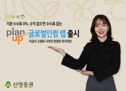 신영證, 수익 날 때만 수수료 '플랜업 글로벌인컴 랩' 출시