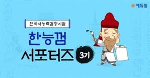 에듀윌 한국사능력검정시험 합격을 위한 '한능껌 서포터즈' 모집