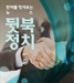 [뒷북정치] 임기 절반 지난 이인영 與 원내대표에게 바라는 점
