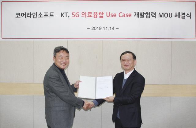 KT, 5G 의료영상에 AI 솔루션 입힌다