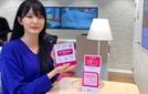 LGU+, 전국 매장서 알뜰폰 유심카드 판매