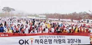 OK저축은행, 연말 맞아 '사랑의 김장 나눔' 봉사활동 진행