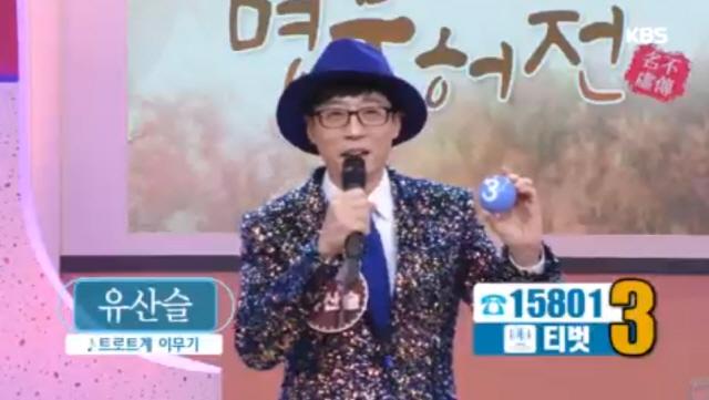 유재석, 신인 트로트 가수 유산슬로 '아침마당' 깜짝 출연