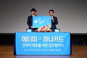 하나카드, 550만 회원 '애터미'와 동맹