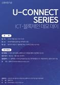 신보, ICT·블록체인 데모데이 26일 개최