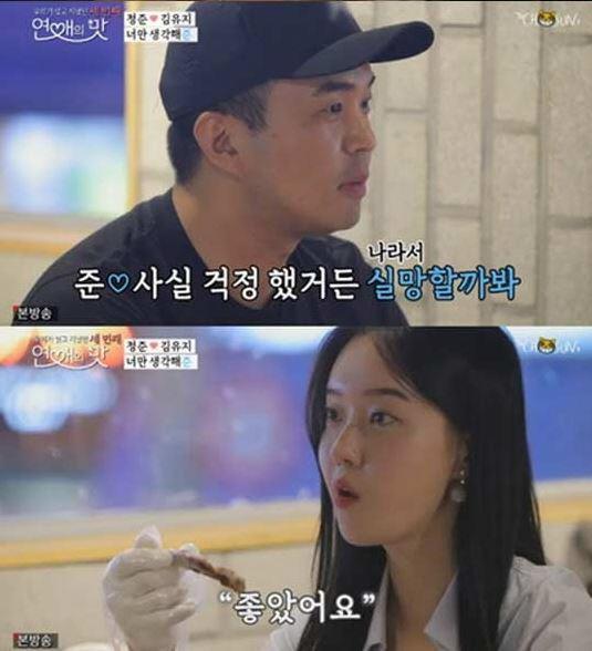 [공식] 정준 ♥김유지, '연맛' 3호 커플 탄생..'이제 시작 단계'