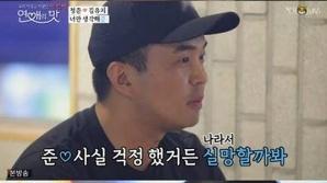 """[공식] 정준 ♥김유지, '연맛' 3호 커플 탄생..""""이제 시작 단계"""""""