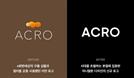 대림산업, 고급브랜드 '아크로' 리뉴얼