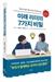 미래 리더로 키우기 위한 하브루타 교육법..'미래 리더의 7가지 비밀'