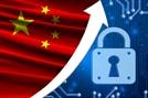 중국의 블록체인 발전 계획…핵심은 '개인정보 보호'