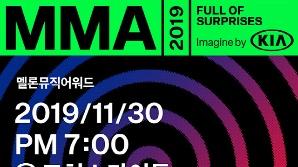 'MMA 2019' 마마무·방탄소년단 등 화려한 1차 라인업 공개