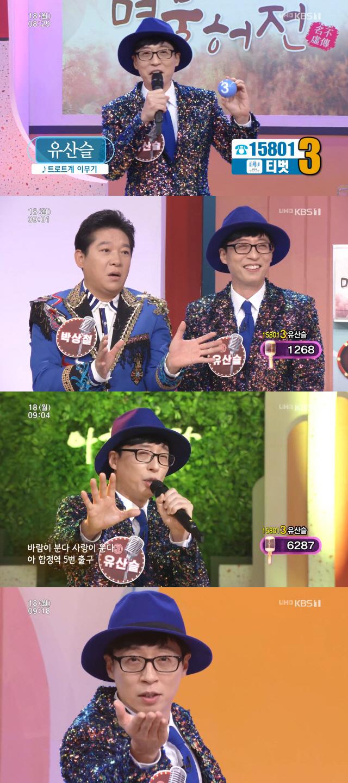 '놀면 뭐하니?' 유산슬, KBS '아침마당' 생방송 출연 비하인드 공개