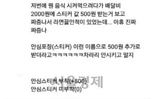 """[댓글살롱]""""빠른 배달은 2,000원 추가""""…배달 추가비용 두고 갑론을박"""