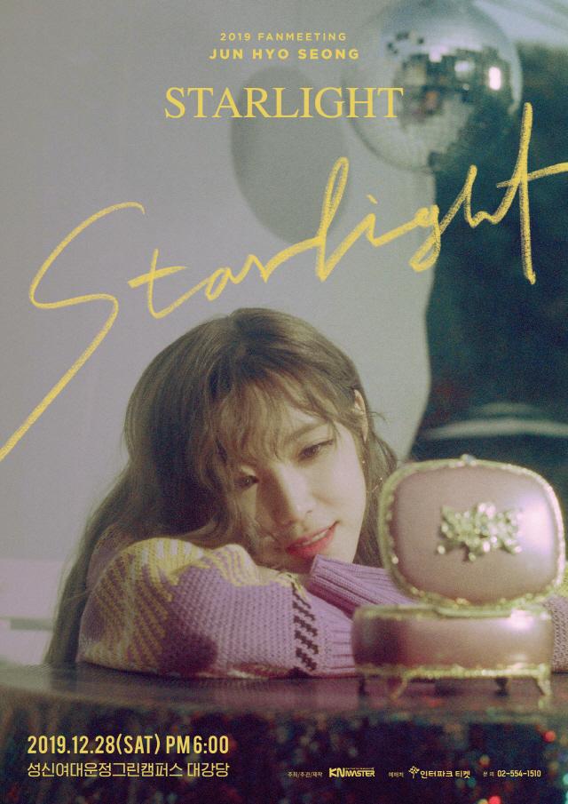 전효성, 데뷔 10주년 팬미팅 'STARLIGHT' 개최..'특별한 팬사랑'