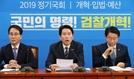 """조정식 """"주52시간 보완입법 다음주 본회의 열어 처리하자"""""""