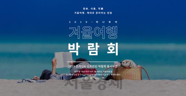 '겨울 휴가 떠나자' 하나투어 겨울여행 박람회 개최