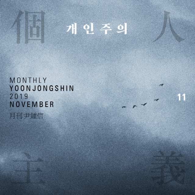 [공식] 윤종신, 11월부터 이방인 프로젝트 돌입..'개인주의' 25일 공개
