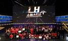 LH, 입주민 대상 '슈퍼스타2' 행사 개최