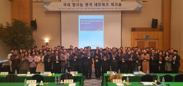 KINS, 2019 방사능분석 네트워크 워크숍 개최