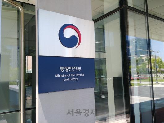 행안부, 20∼22일 인천서 유엔 아태지역 심포지엄 개최