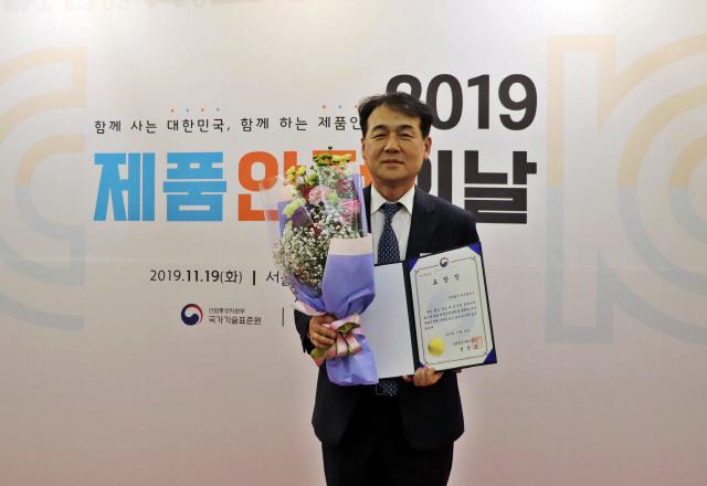대유플러스, '2019 제품안전의 날'서 산업부 장관상 수상