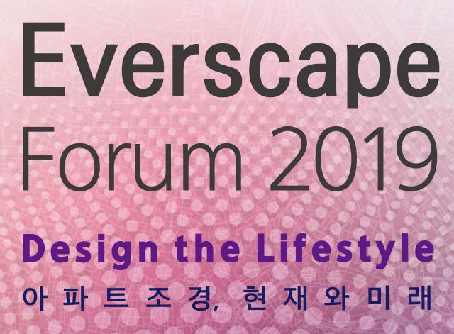 삼성물산, 조경 트렌드 조망하는 '에버스케이프 포럼 2019' 개최