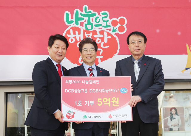 DGB그룹, 사회복지공동모금회에 5억원 기부