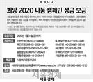 [알립니다] 희망 2020 나눔 캠페인 성금 모금