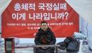 """황교안 대표 이틀째 단식투쟁 중…홍준표, 페이스북에 """"나경원은 미국갔는데..."""""""