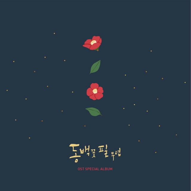 '동백꽃 필 무렵' OST, 오늘(21일) 스페셜 앨범 발매 '헤이즈부터 존박까지'
