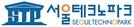 (재)서울테크노파크, 제1회 스마트공장구축 및 생산자동화전 참가