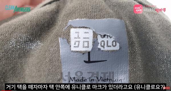 [공식입장] '유니클로 택갈이 논란' 브랜드 '제 무덤 팔 이유 없다'