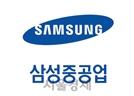 """""""삼성중공업, 연간 영업손실 예상보다 확대…목표가↓"""""""
