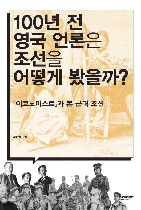 [책꽂이-100년 전 영국 언론은 조선을 어떻게 봤을까]국권침탈이 약?...서구 눈으로 본 한국 근대사