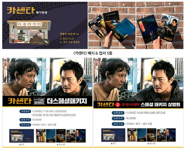박용우 X 조은지 '카센타'  CGV아트하우스 더스페셜패키지 상영회 개최