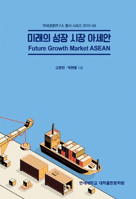 [경제신간-미래 성장시장 아세안]'세계 5위 경제력' 아세안의 현주소