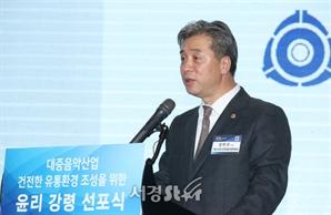 경만선 '건전한 음원음반 유통 캠페인'서 격려사