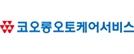 [시그널] KB캐피탈, 코오롱오토케어서비스에 100억 투자