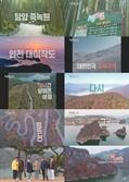 """'1박 2일', 첫 촬영지 단양의 풍경이 담긴 티저 공개...또 한번 전국을 """"1박~2일"""""""