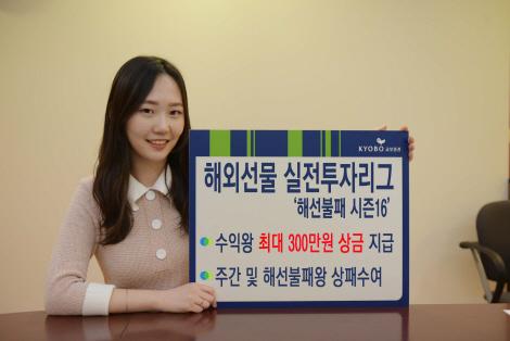 교보증권 25일부터 '해선불패 시즌16'