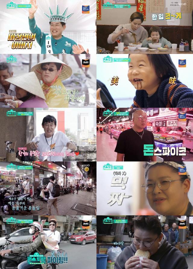 '편스토랑' 이경규, 40년 예능내공 베트남에서도 터졌다... 마장면은 시작일뿐