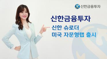 신한금융투자 '신한 슈로더 미국 자문형랩'
