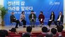 """[의사당역 1번출구]'청년정치' 설왕설래…""""경험부족이 진영논리보다 낫다"""""""