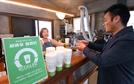 [ECO&LIFE, 세상을 바꾸는 우리]제주 올레길 카페 풍경 바꿔 놓은 '100% 재활용' 20.6만개 세바우컵