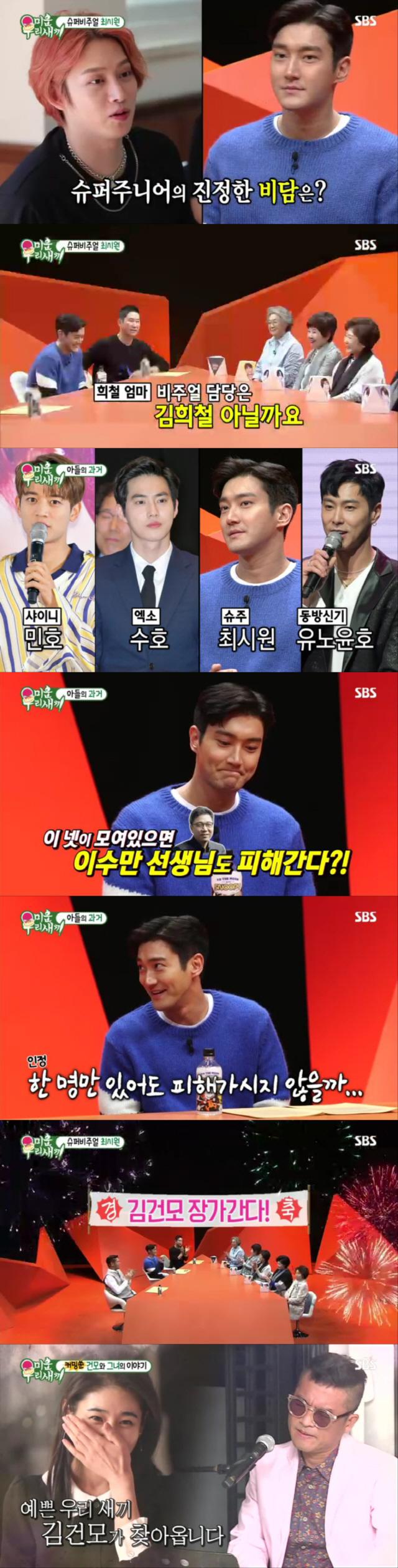 '미운우리새끼' 슬리피의 '궁핍한 이야기 Y'..최고 시청률 19.6%
