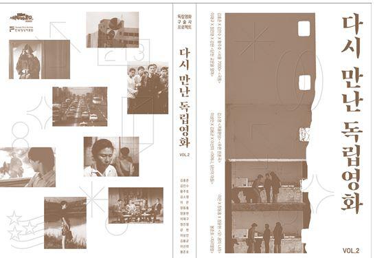 '서울독립영화제2019' 무성영화부터 봉준호 감독 초기작까지 복원