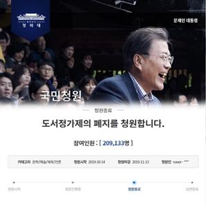 '기다무'로 펼쳐진 전자책…'도서정가제'로 덮히나[인터랙티브]